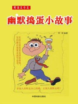 笑话王中王(想笑就笑套装十册)1