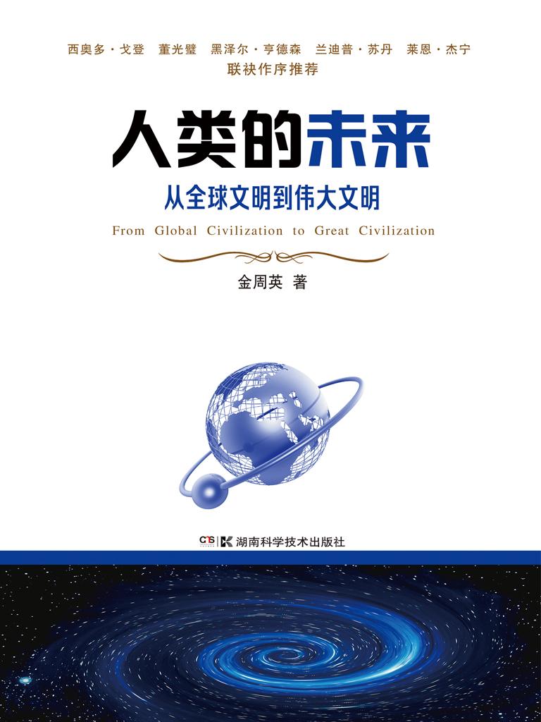 人类的未来:从全球文明到伟大文明