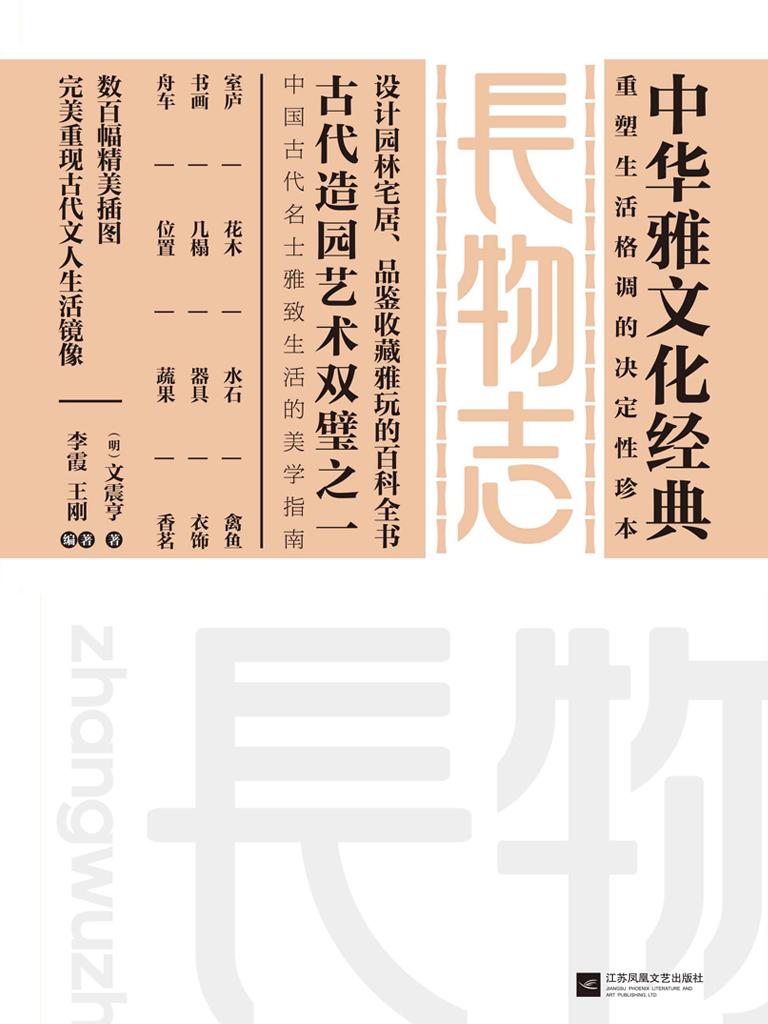 长物志(中华雅文化经典)