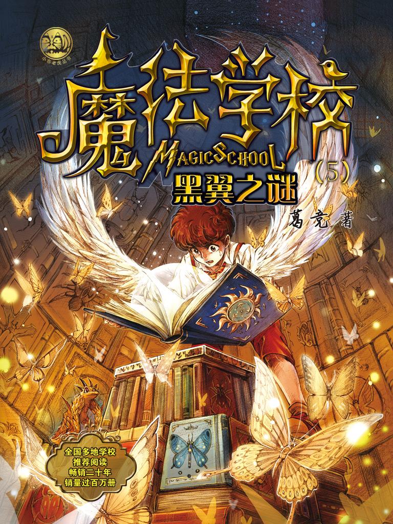 魔法黉舍 5:黑翼之谜(小布老虎丛书)
