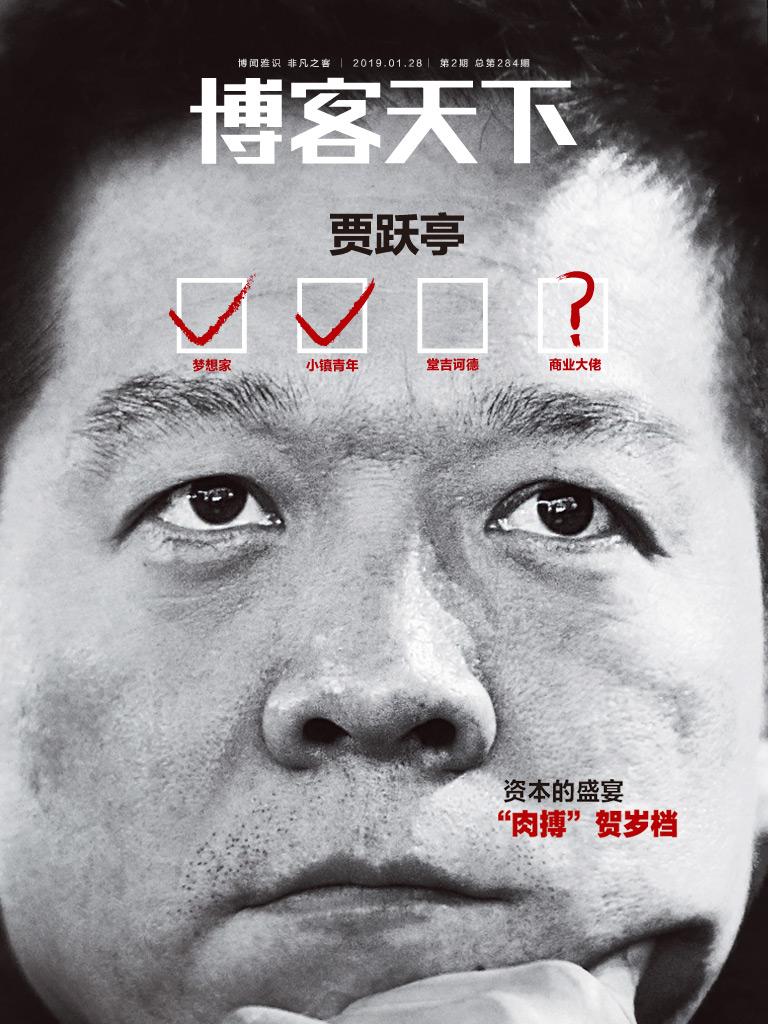 博客天下(2019年第2期)