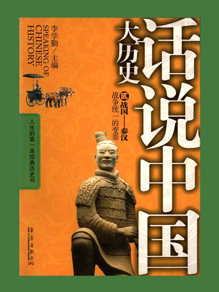 话说中国大历史 2:战国—秦汉