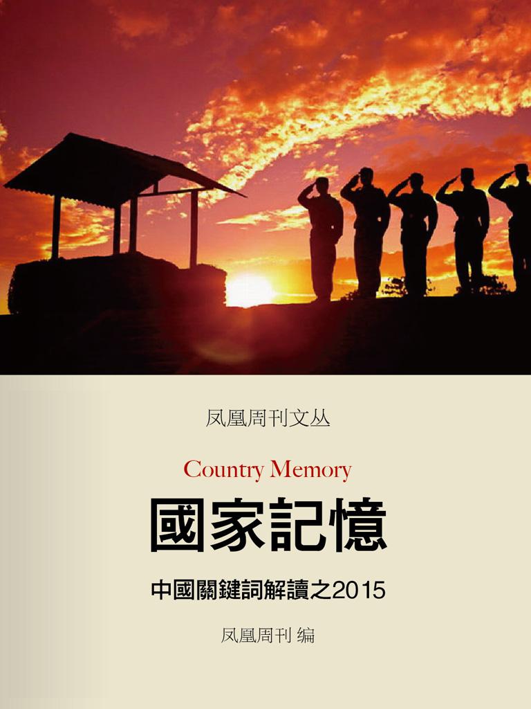 国家记忆:中国关键词解读之2015(香港凤凰周刊文丛系列)
