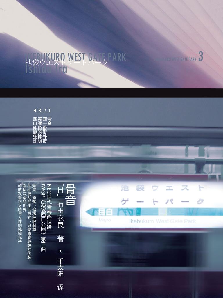 石田衣良作品 3:骨音