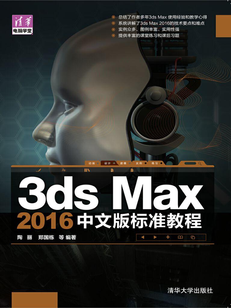3ds Max 2016中文版標準教程