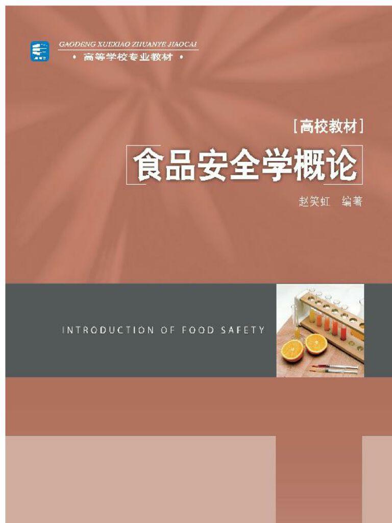 高等学校专业教材·食品安全学概论