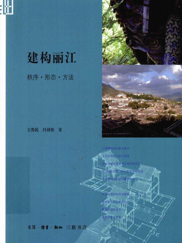 建构丽江:秩序·形态·方法