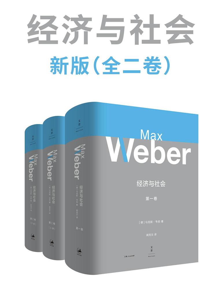 韦伯作品集:经济与社会(新版 全二卷)