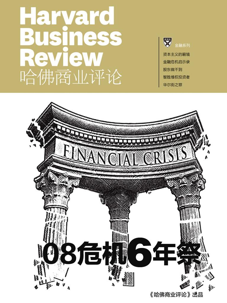 08危机6年祭:反思中的探索(哈佛商业评论)
