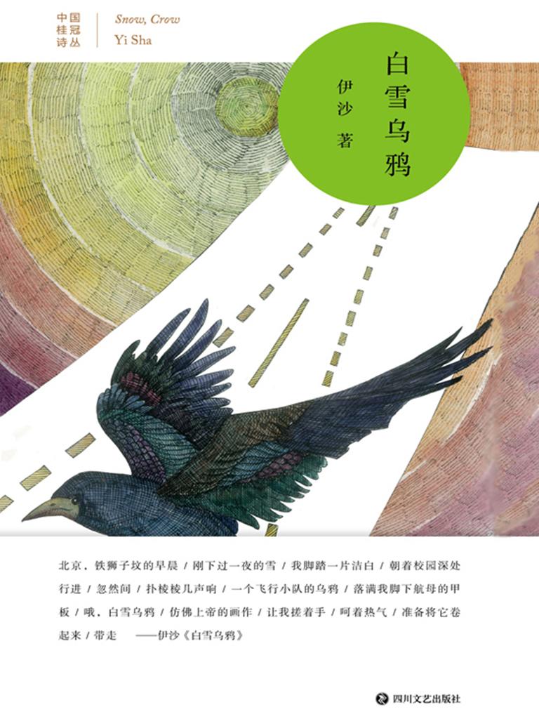 白雪乌鸦(中国桂冠诗丛)