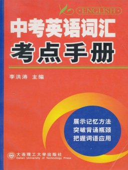 中考英语词汇考点手册