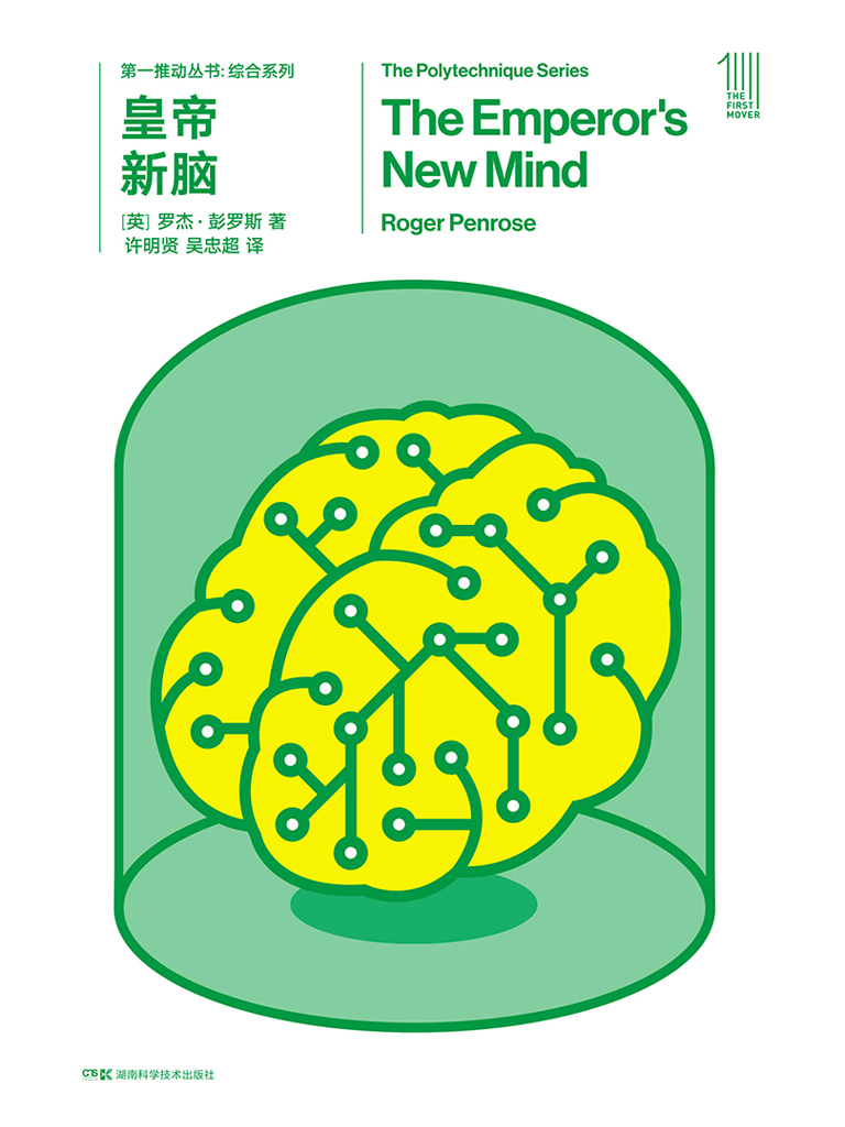 皇帝新脑(新版 第一推动丛书·综合系列)