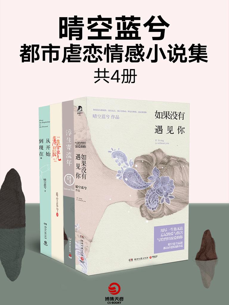 晴空蓝兮都市虐恋情感小说集(共四册)