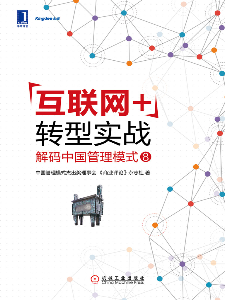 """""""互联网+""""转型实战:解码中国管理模式 8"""