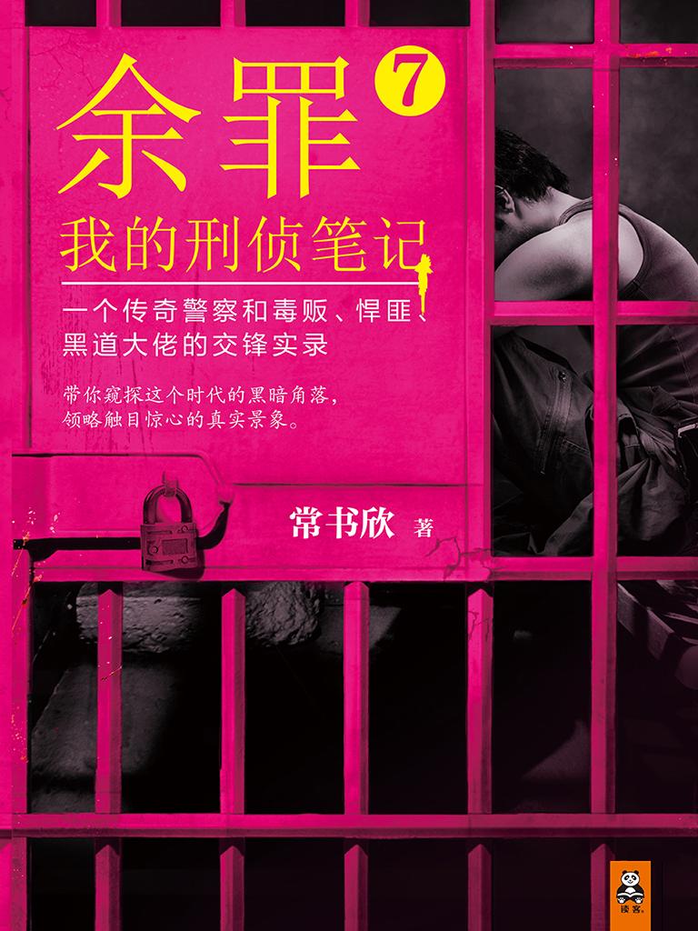 余罪:我的刑侦笔记 7