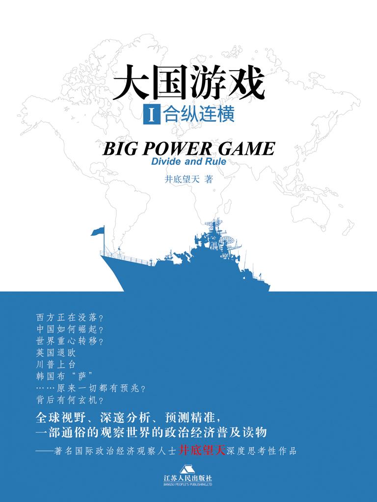 大国游戏 I:合纵连横