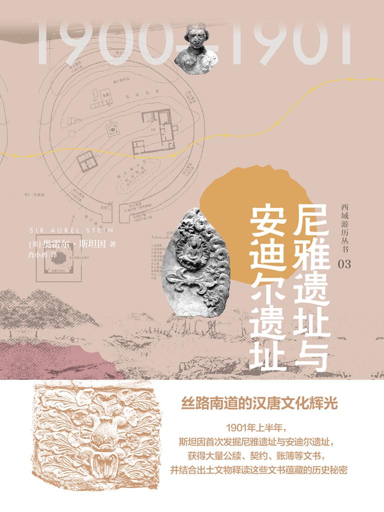 西域游历丛书 03:尼雅遗址与安迪尔遗址(知新)