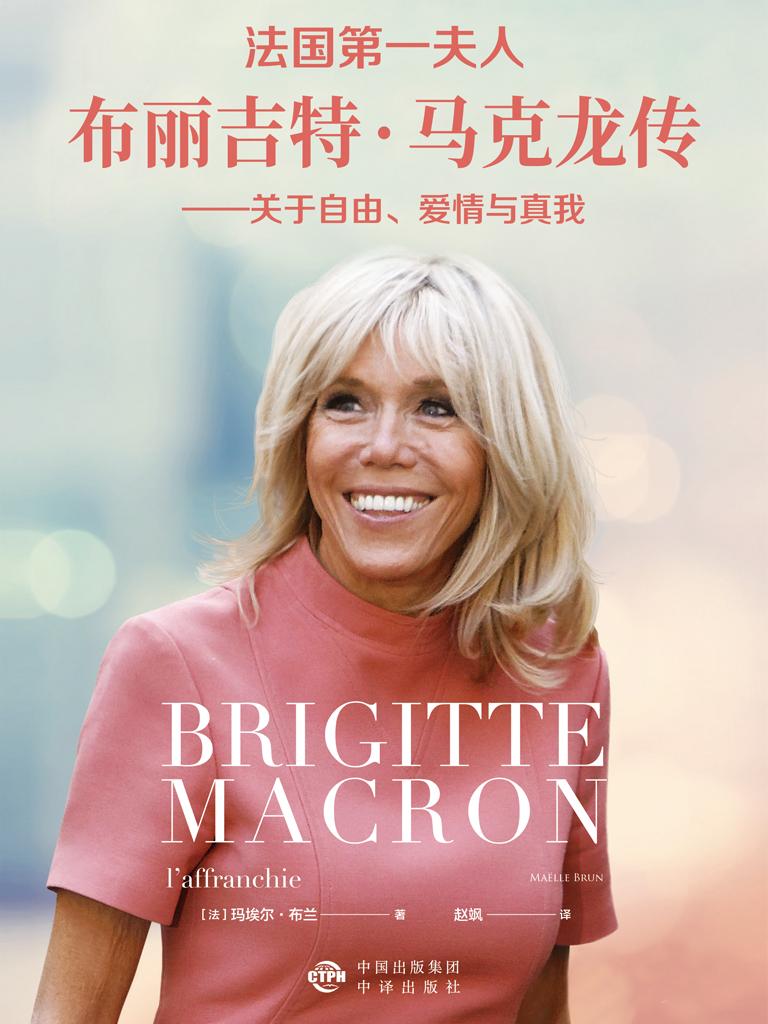 法國第一夫人布麗吉特·馬克龍傳:關于自由、愛情與真我