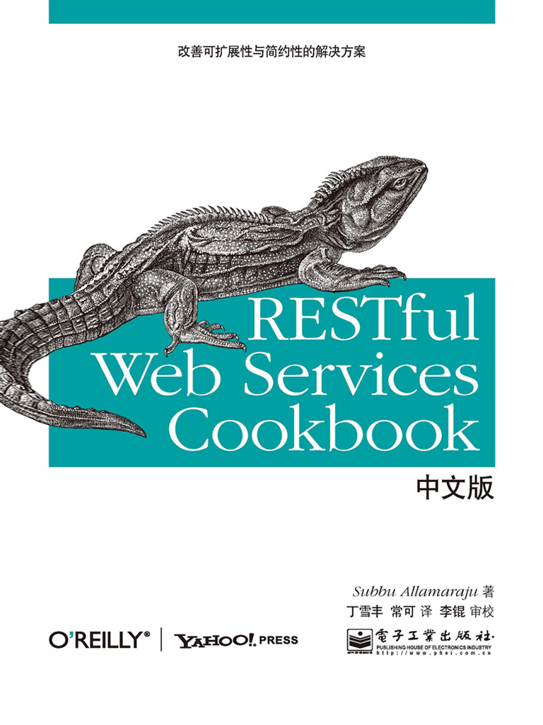 RESTful Web Services Cookbook(中文版)