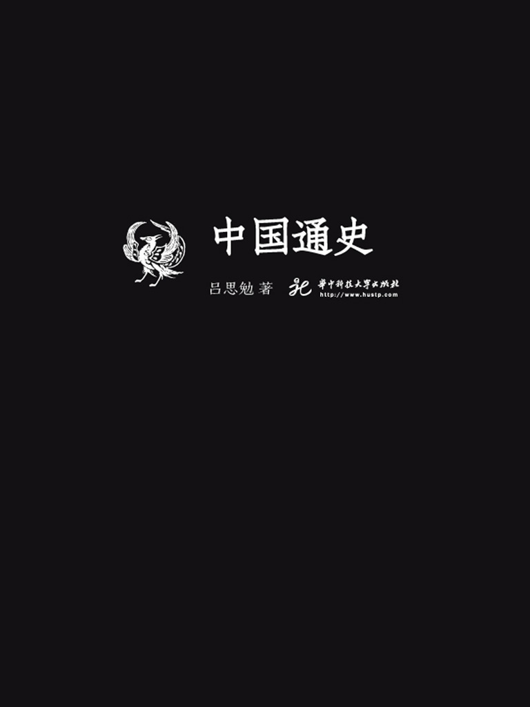 中国通史(吕思勉文丛)