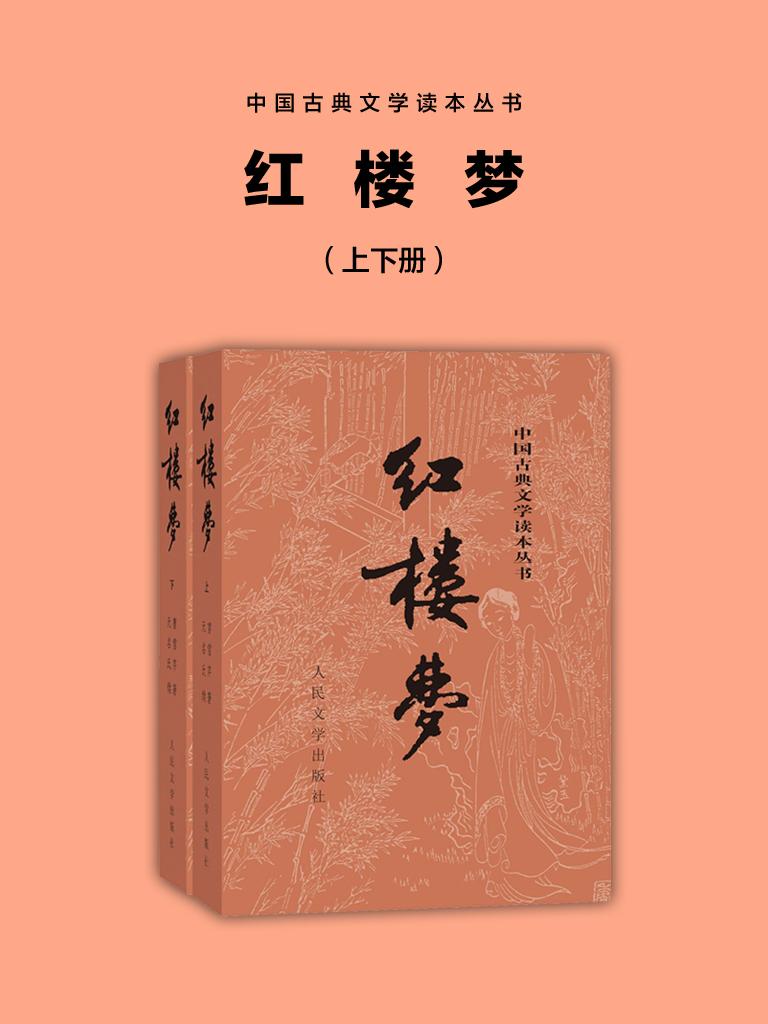 红楼梦(中国古典文学读本丛书典藏)