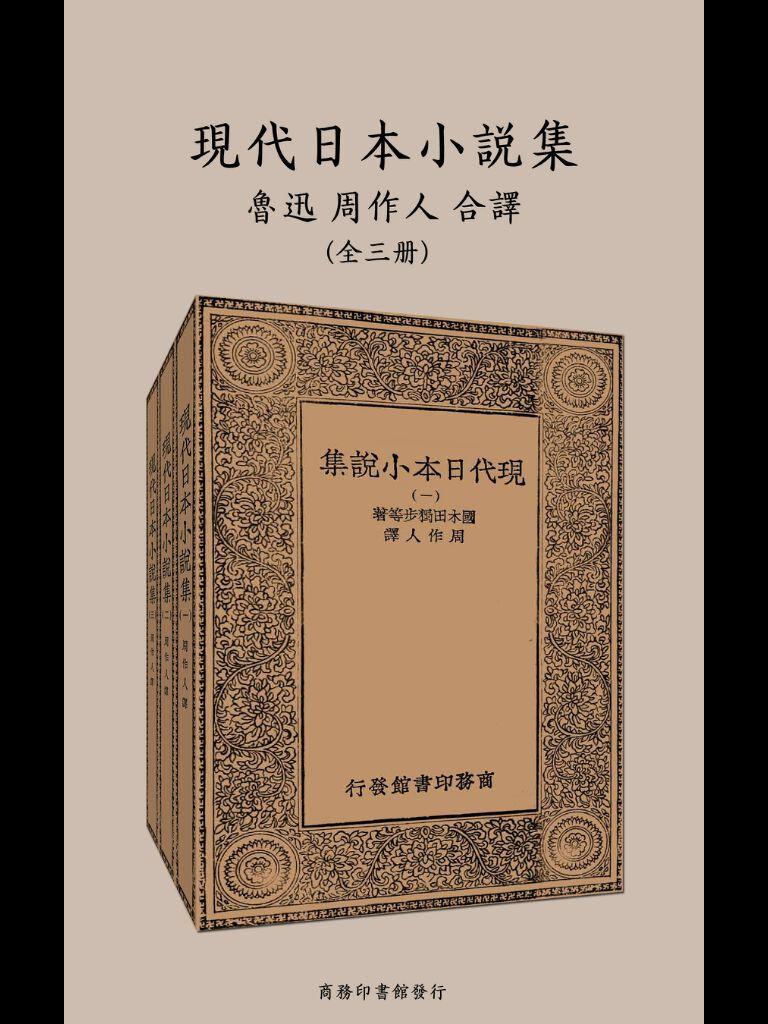 现代日本小说集(鲁迅、周作人合译)(1923年商务印书馆版本)