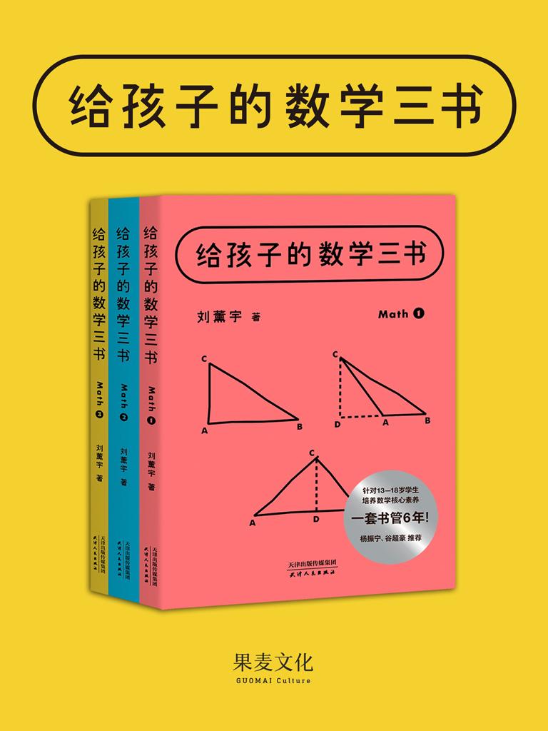 给孩子的数学三书:全3册