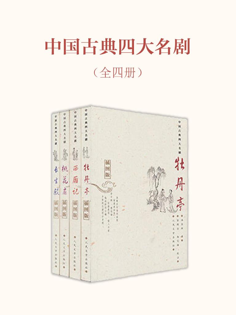 中国古典四大名剧(全四册)