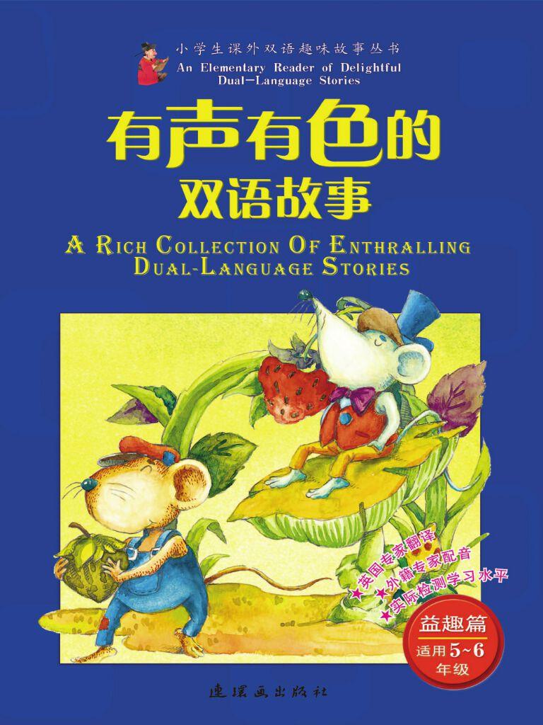 有声有色的双语故事:益趣篇(适用5~6年级)