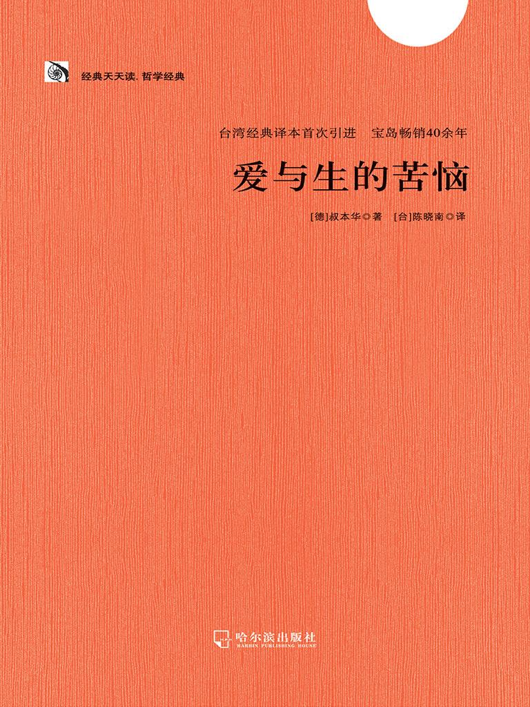 爱与生的苦恼(台湾经典译本)