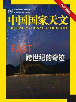 中国国家天文·FAST跨世纪的奇迹