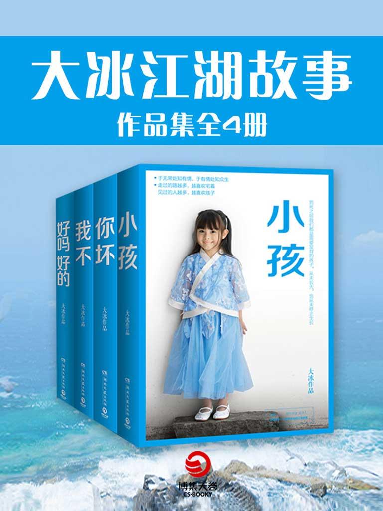 大冰『江湖故事』作品集(全四册)