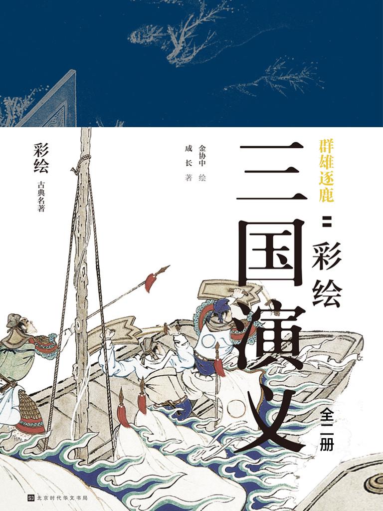 群雄逐鹿:彩绘三国演义(全二册)