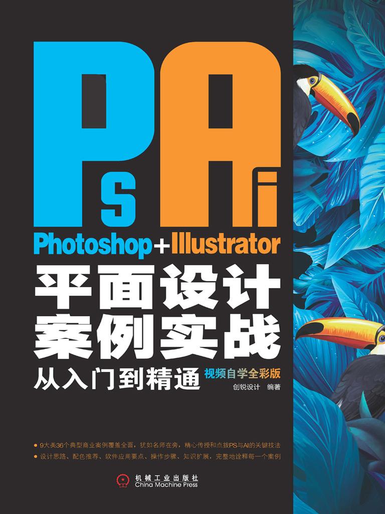 Photoshop+Illustrator平面设计案例实战从入门到精通(视频自学全彩版)