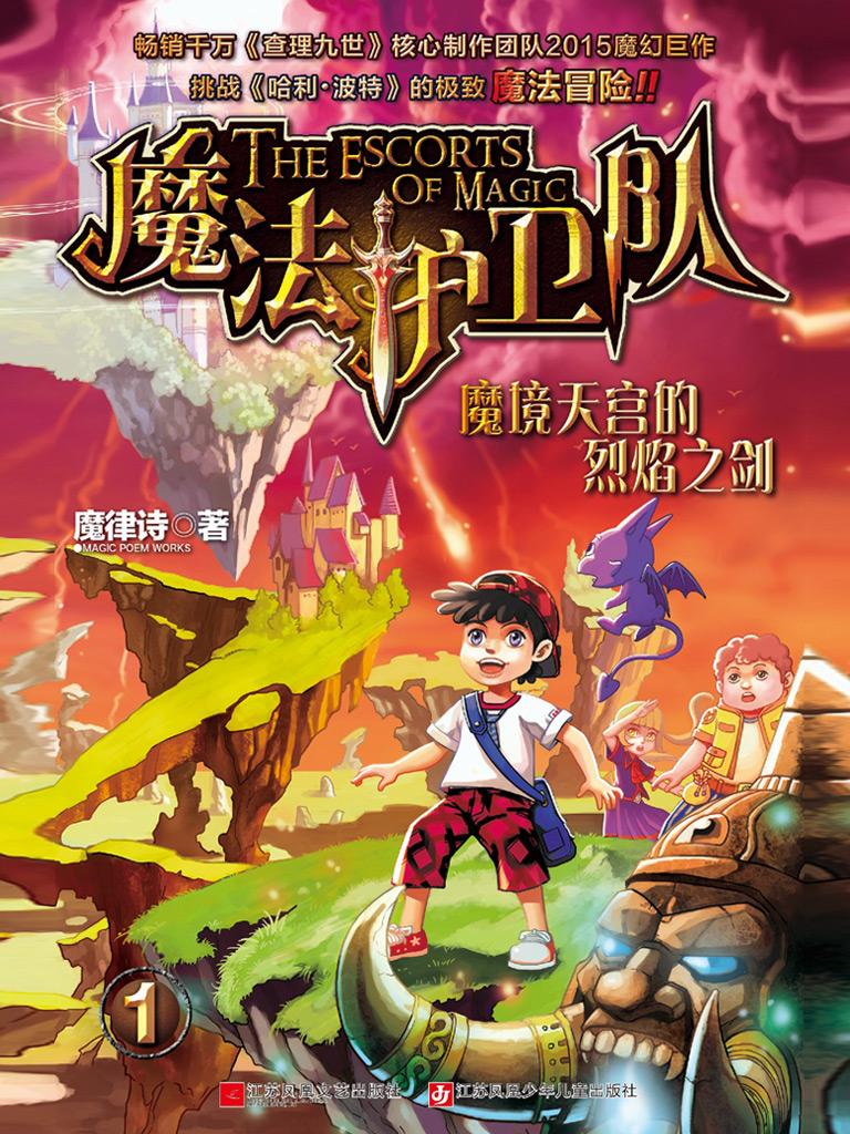 魔法护卫队 1:魔境天宫的烈焰之剑