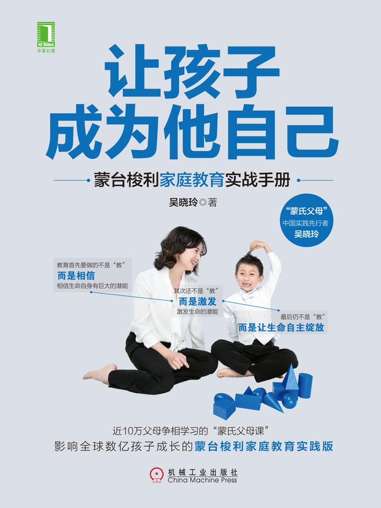 让孩子成为他自己:蒙台梭利家庭教育实战手册