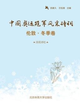 中国奥运冠军风采诗词 伦敦·冬季卷