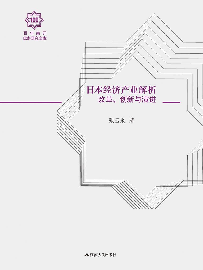 日本经济产业解析:改革、创新与演进