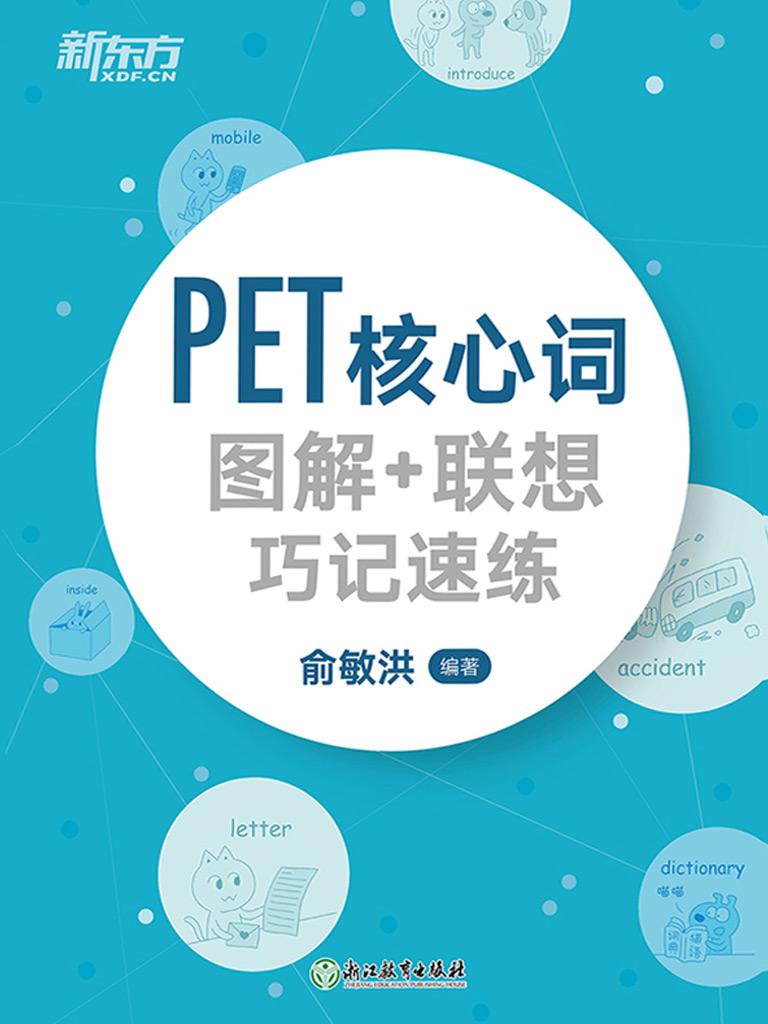 PET核心词:图解+联想巧记速练