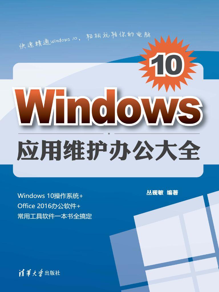 Windows 10應用維護辦公大全