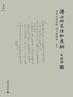 傅山的交往和应酬:艺术社会史的一项个案研究