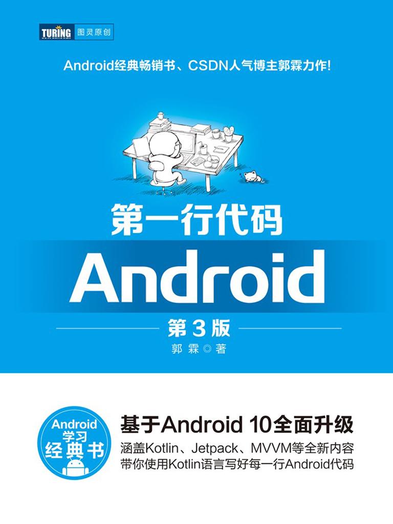 第一行代码:Android(第3版)
