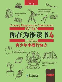 你在为谁读书 4:青少年幸福行动力