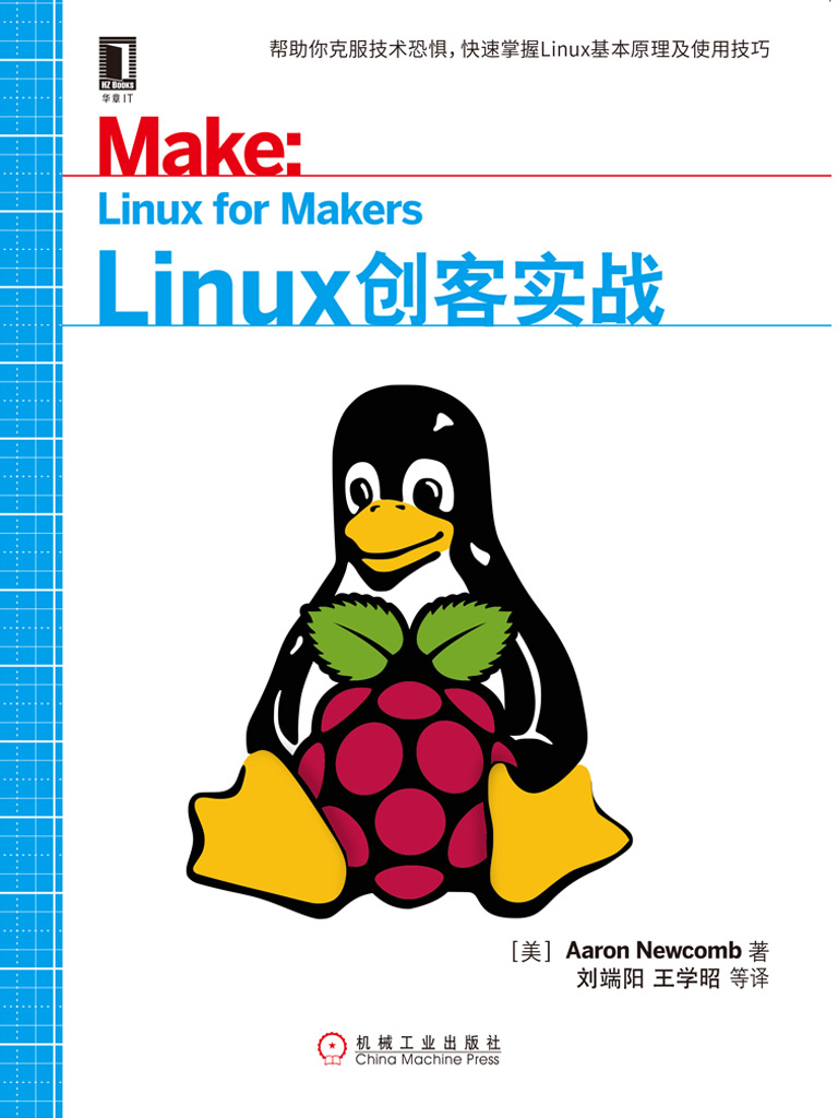 Linux创客实战