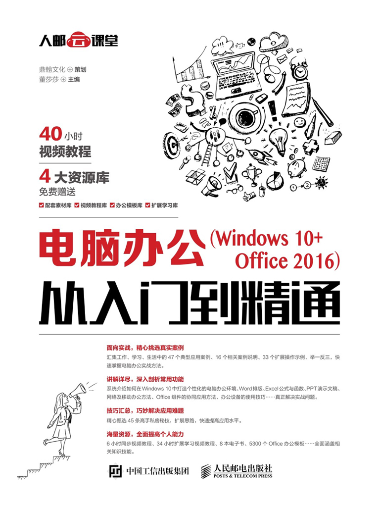 电脑办公(Windows 10+Office 2016)从入门到精通