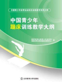 中国青少年蹦床训练教学大纲