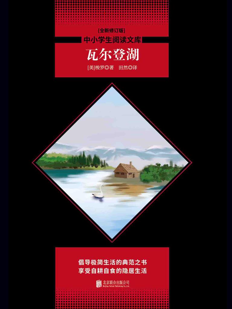瓦尔登湖(中小学生必读丛书)