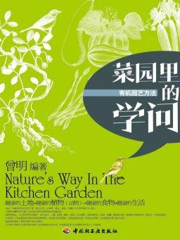菜园里的学问:有机园艺方法