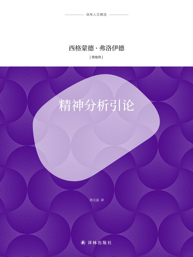 精神分析引论(译林人文精选)