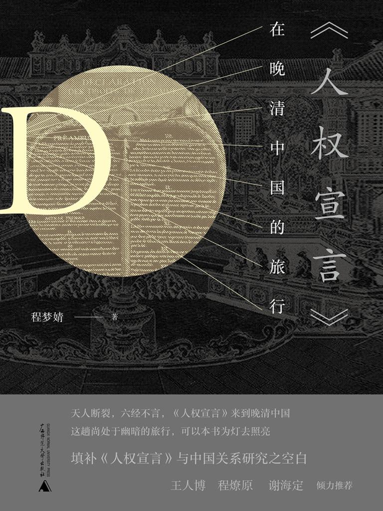 新民说:《人权宣言》在晚清中国的旅行